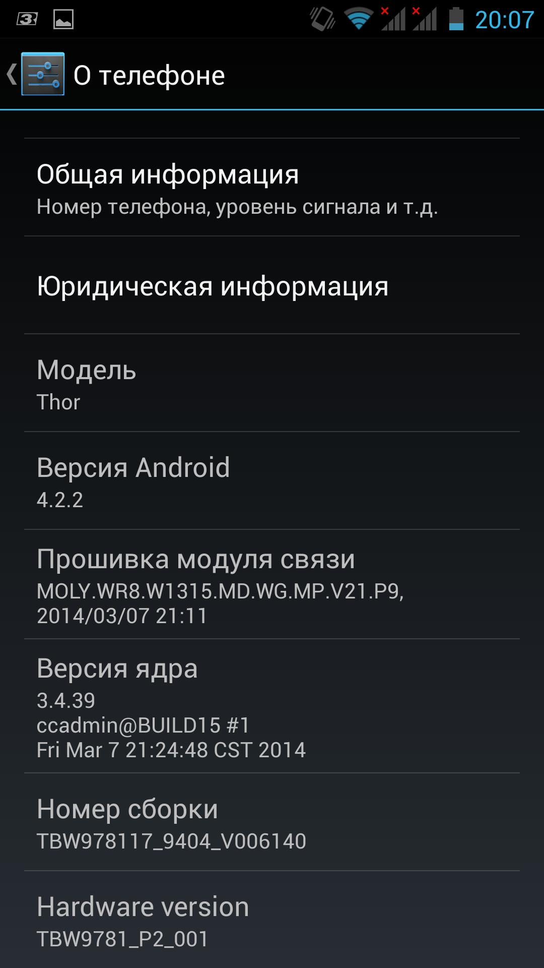 Screenshot_2014-07-11-20-07-14