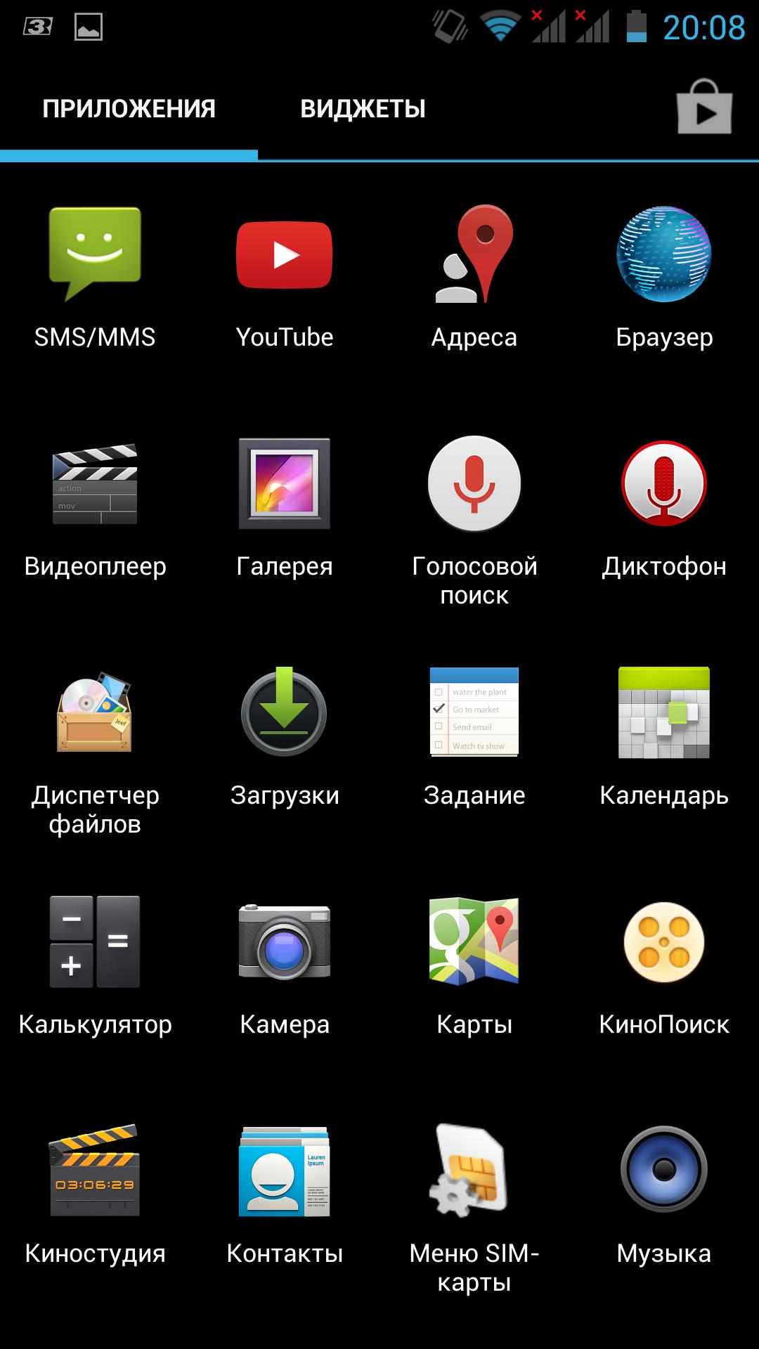 Screenshot_2014-07-11-20-08-08