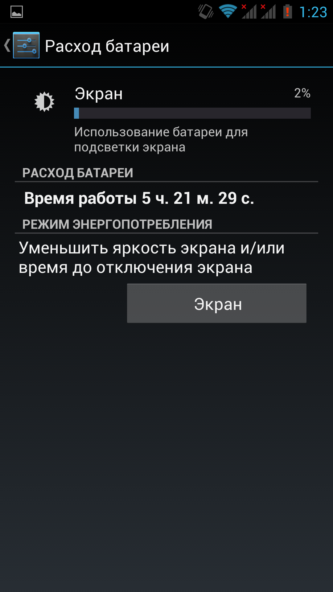 Screenshot_2014-07-13-01-23-04