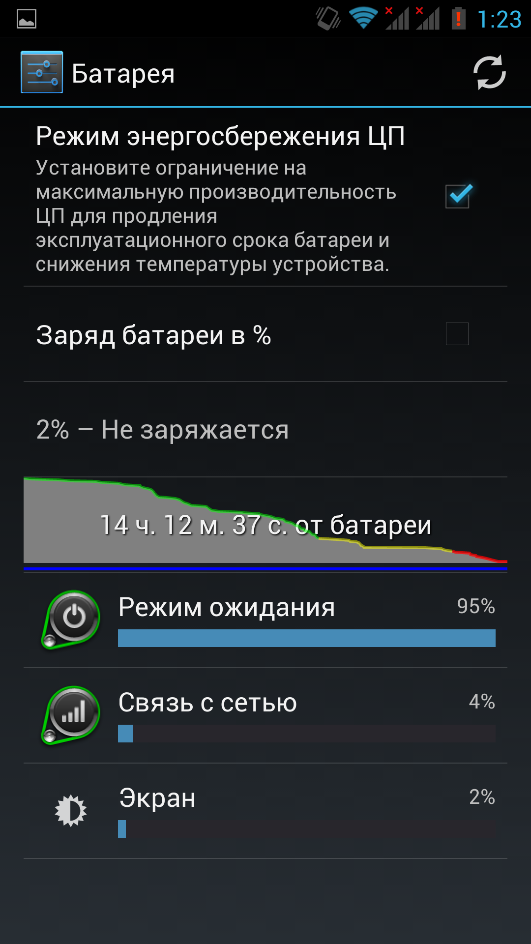 Screenshot_2014-07-13-01-23-11