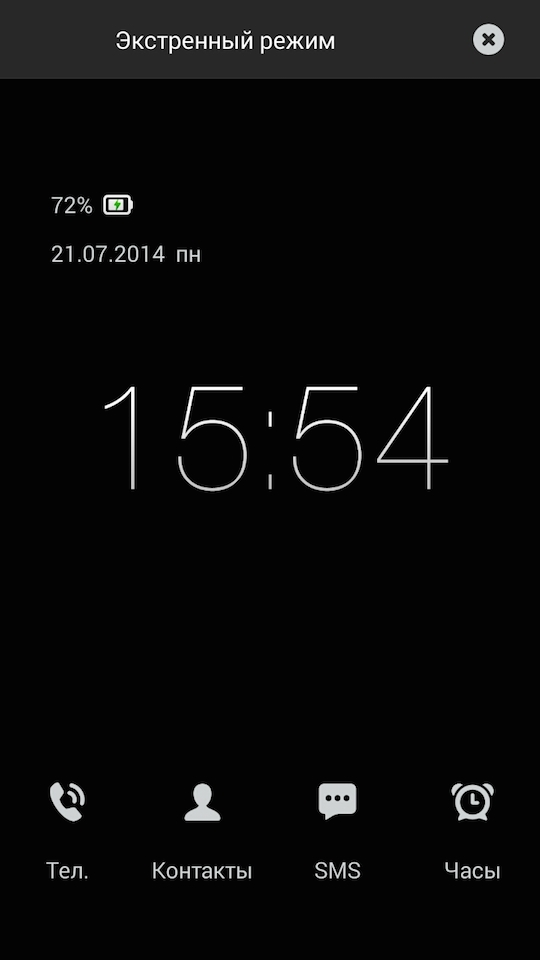 Screenshot_2014-07-21-15-54-26