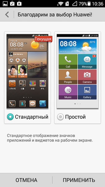review-huawei-ascend-g6-33