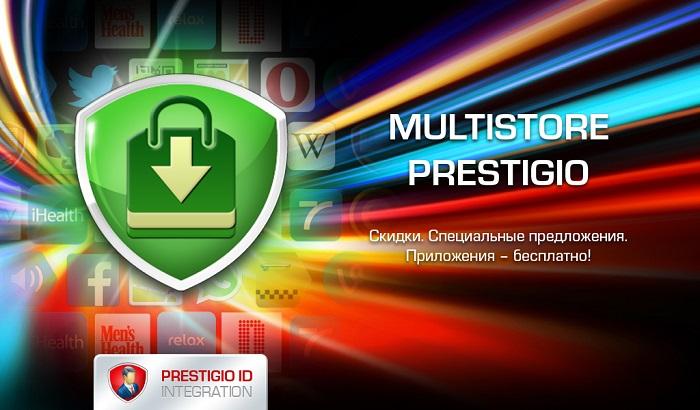 Prestigio_MultiStore