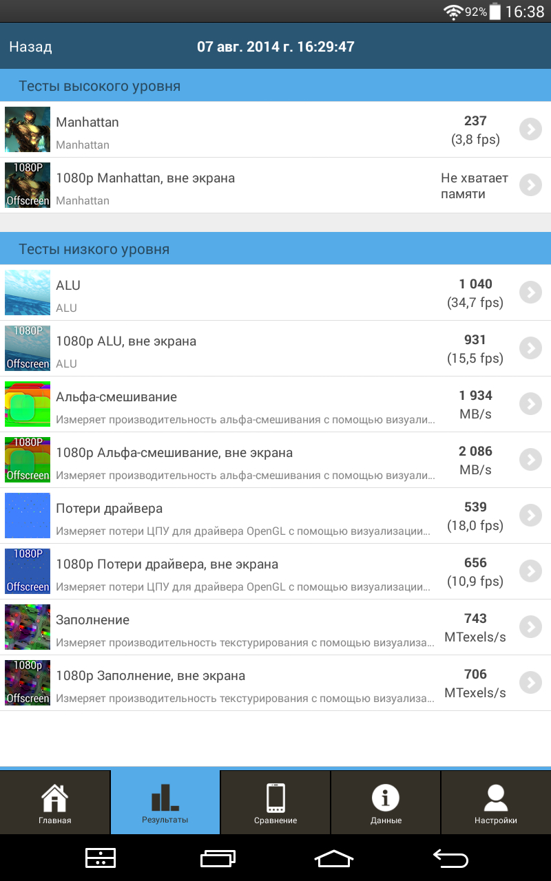 Screenshot_2014-08-07-16-38-37