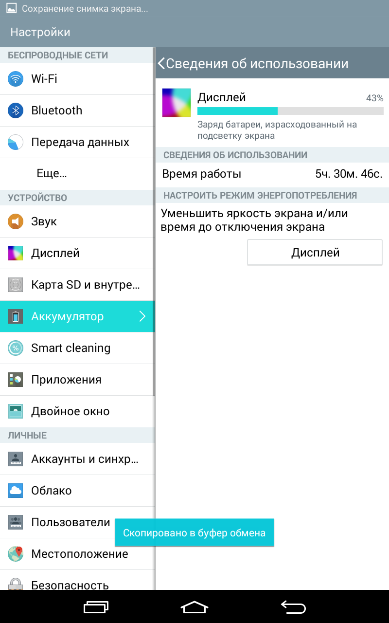 Screenshot_2014-08-10-10-20-26