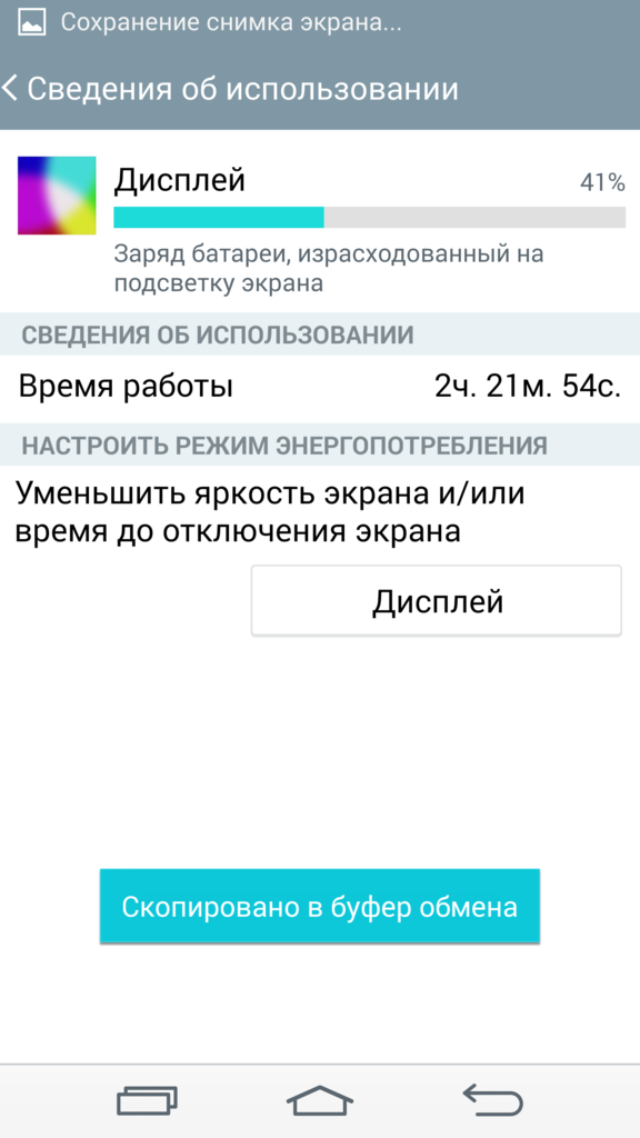 lg_g3_screen_16