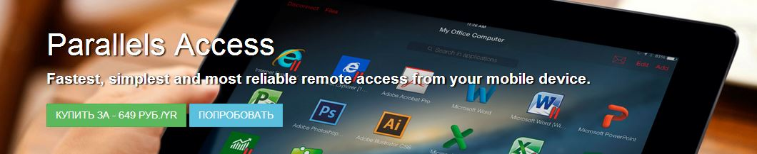 parallels_access_01
