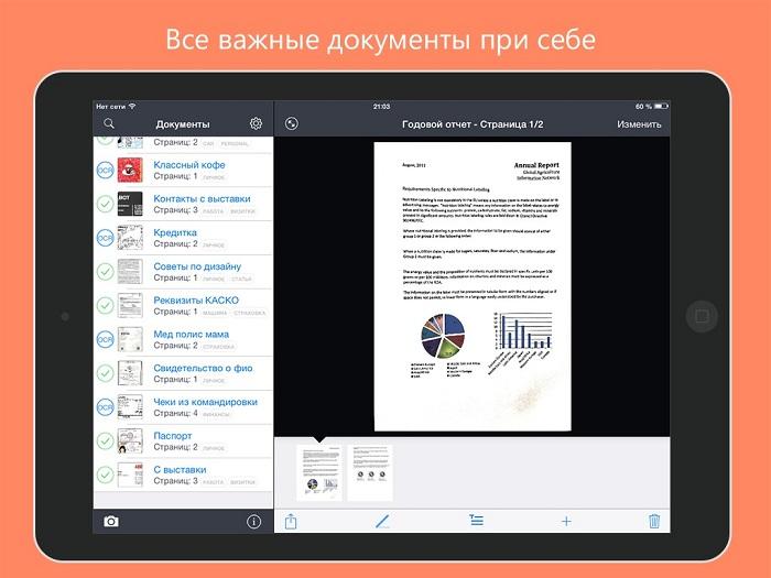 ABBYY_iOS_8_1