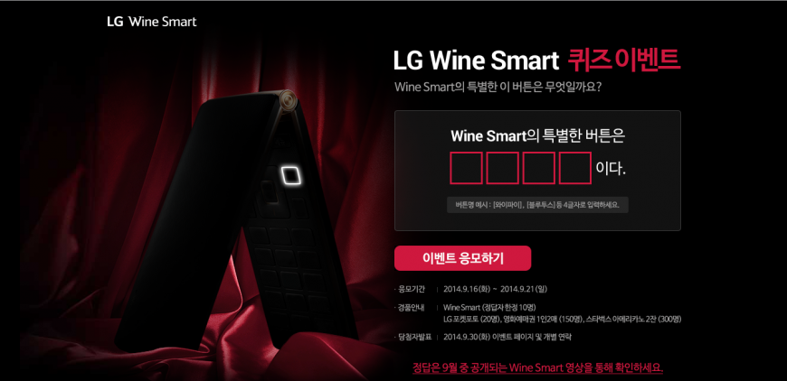 LG-Wine-Smart_01
