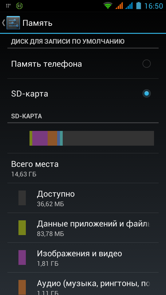 Screenshot_2014-09-22-16-50-38