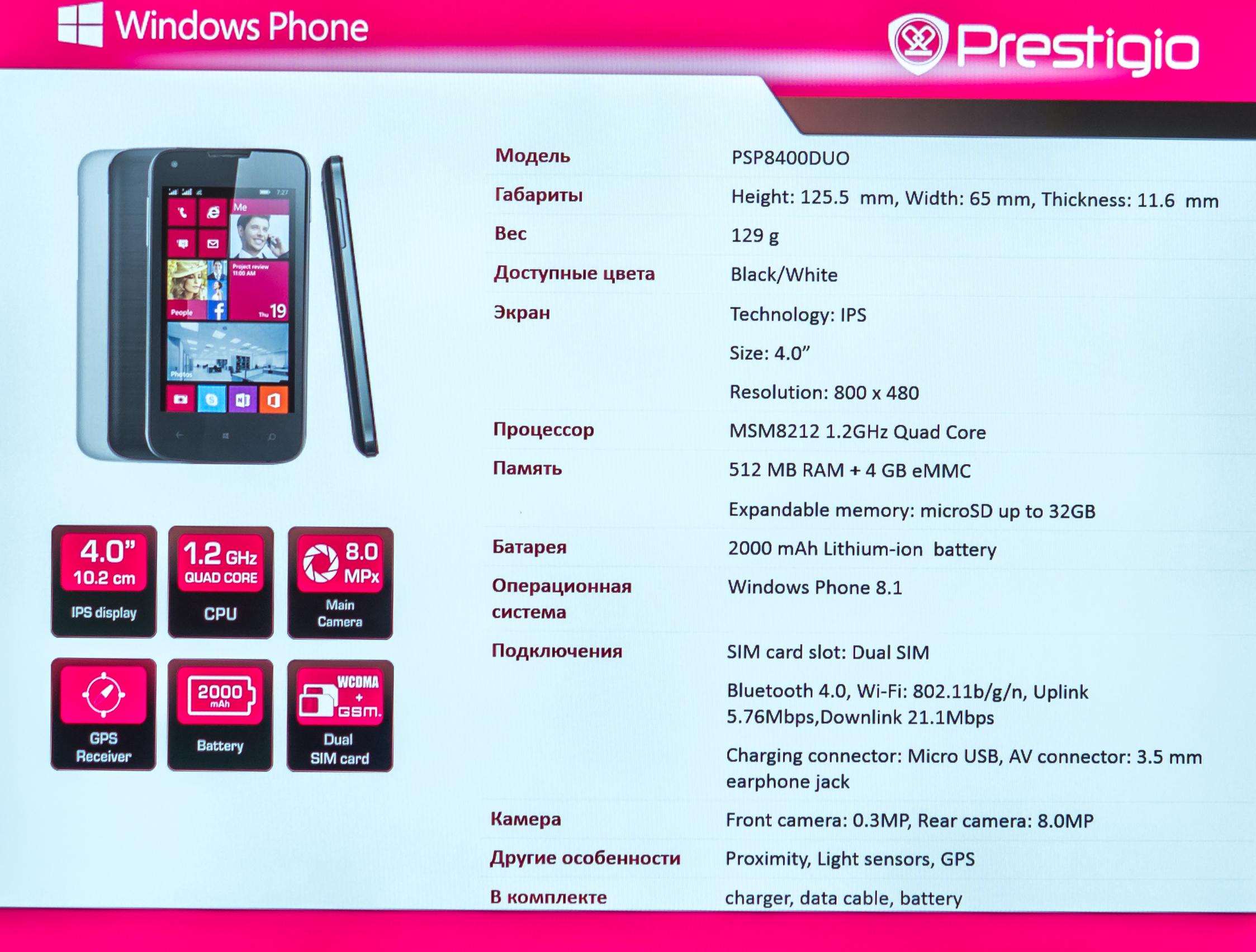 prestigio_multiphone_8400_duo-1