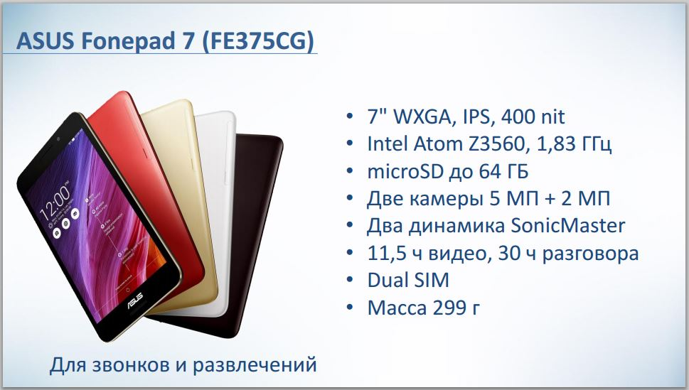 ASUS_FE375CG