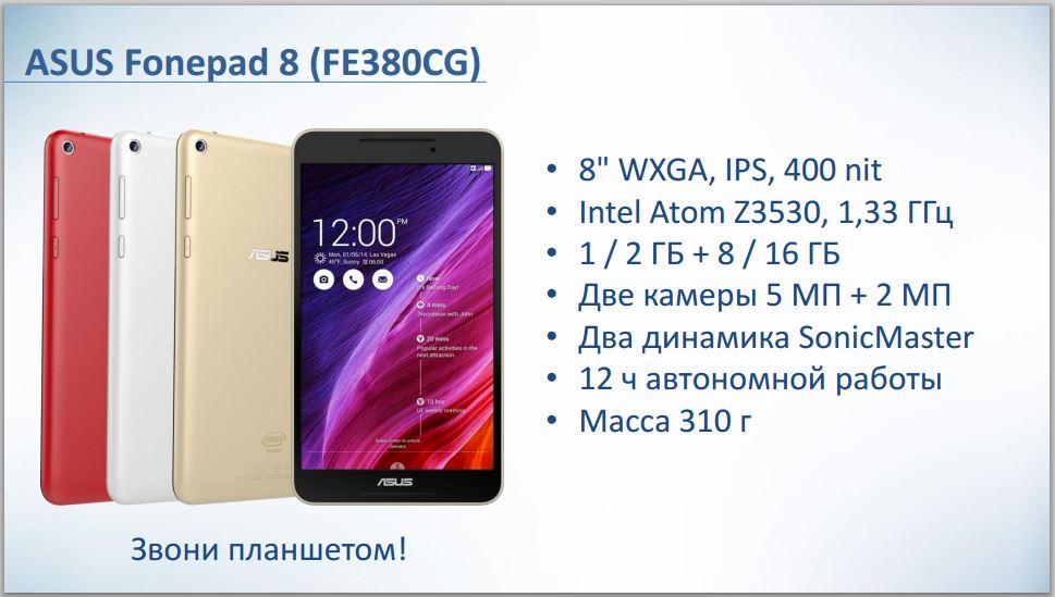 ASUS_FE380CG