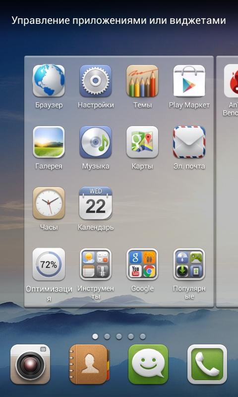 Screenshot_2014-10-22-18-01-54 - Root Nation