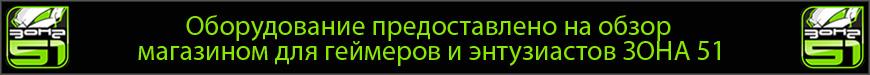 ZONA-51_banner2