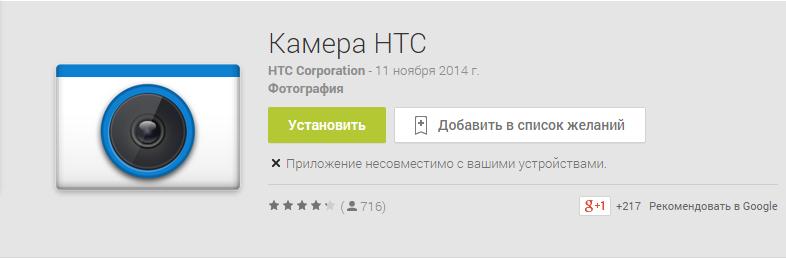 HTC_Cam