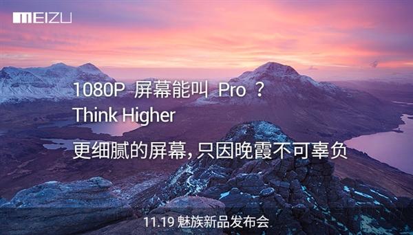 Meizu опубликовала тизеры MX4 Pro