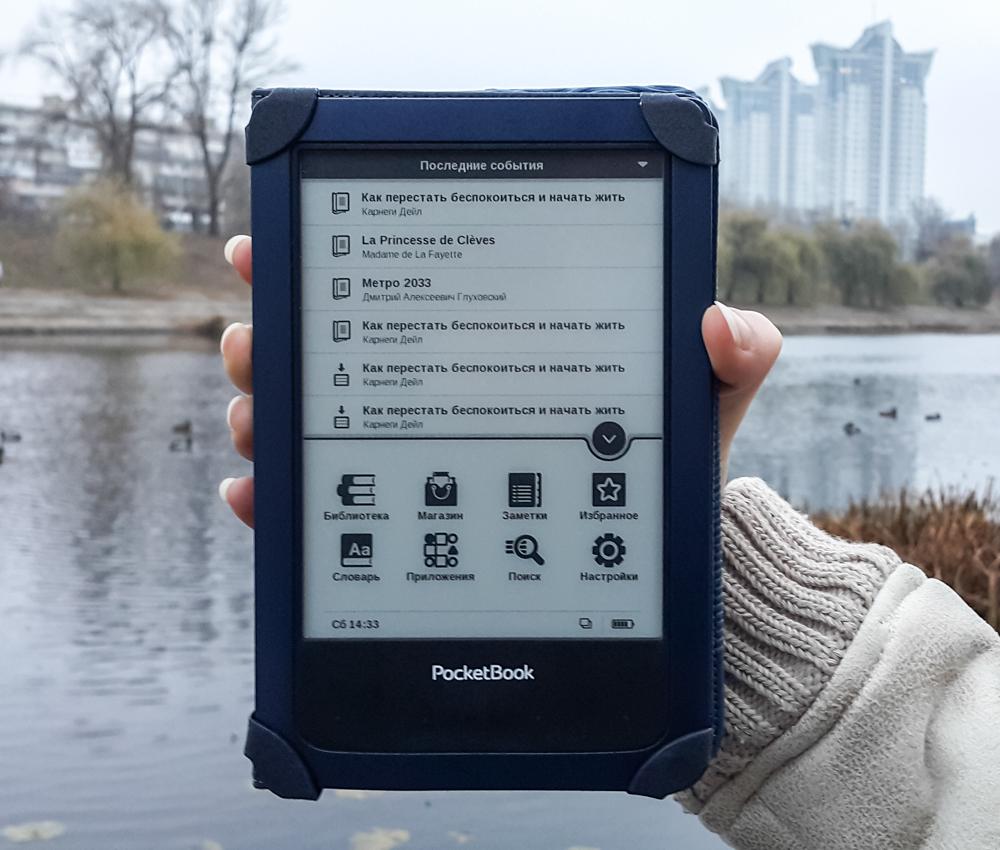 PocketBook_Aqua_ui-1