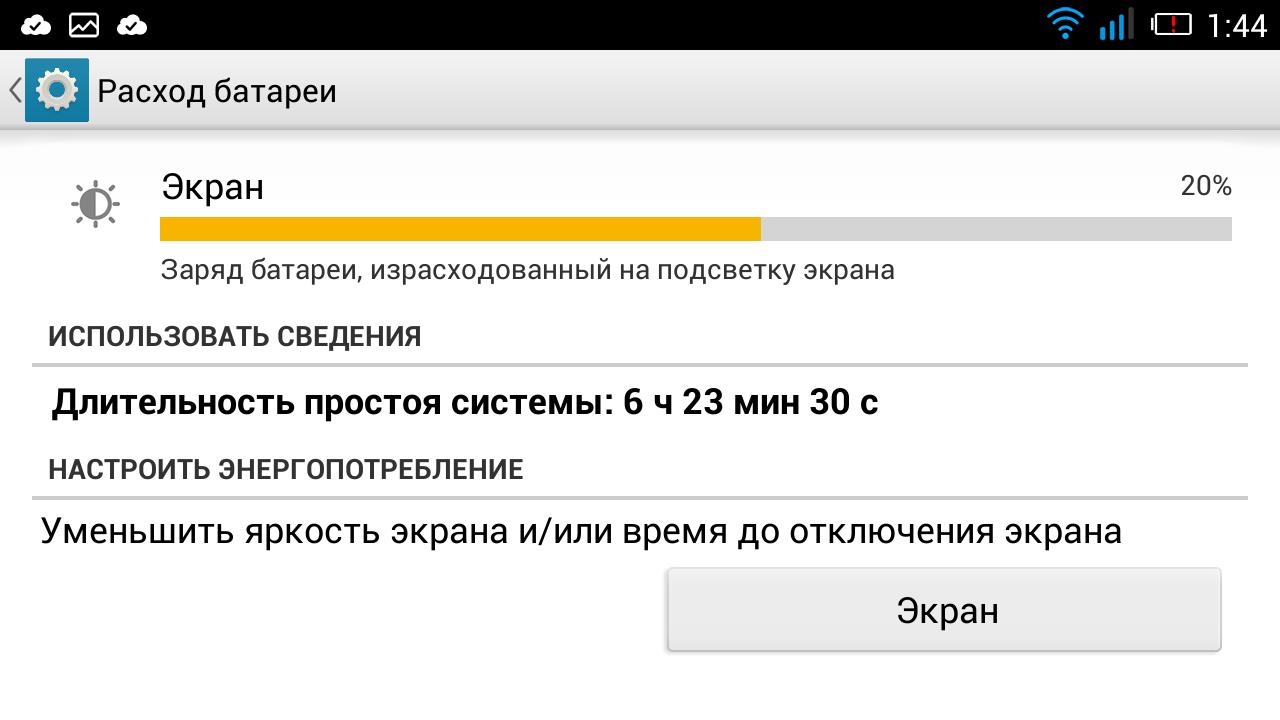 Screenshot_2014-10-30-01-44-10