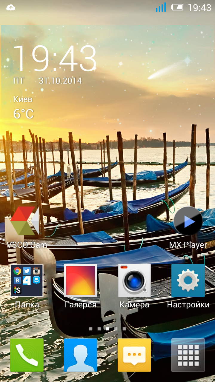 Screenshot_2014-10-31-19-44-01