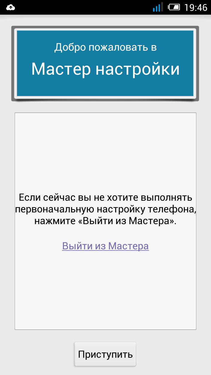 Screenshot_2014-10-31-19-46-17