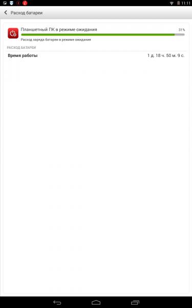 Screenshot_2014-12-07-11-11-26