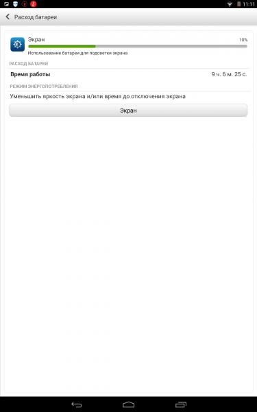 Screenshot_2014-12-07-11-11-43