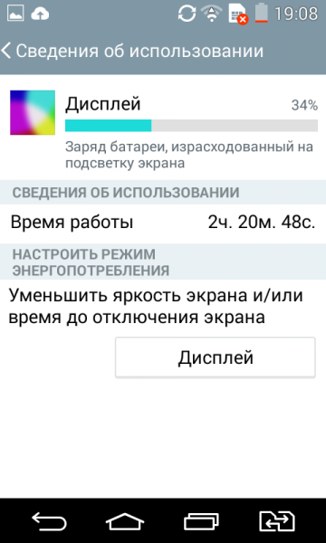 Screenshot_2014-12-08-19-08-48