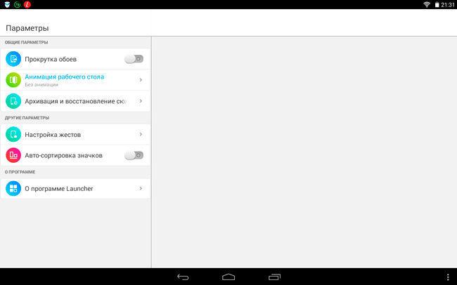 Screenshot_2014-12-10-21-31-02