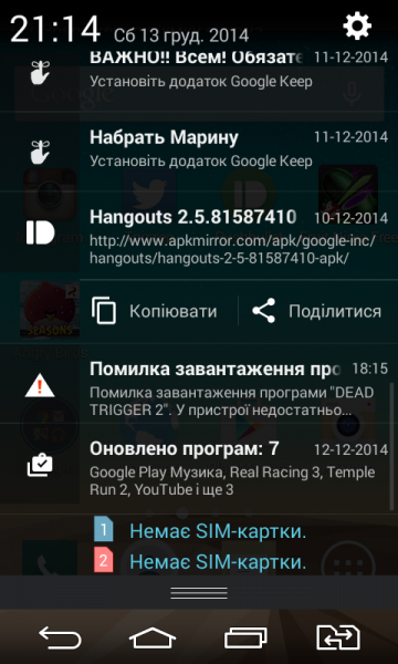 Screenshot_2014-12-13-21-14-03