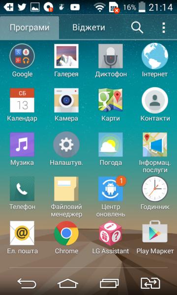 Screenshot_2014-12-13-21-14-51