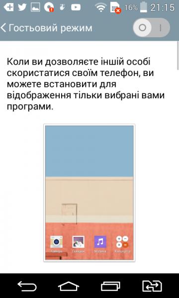 Screenshot_2014-12-13-21-15-21