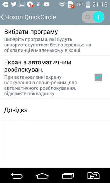 Screenshot_2014-12-13-21-15-27