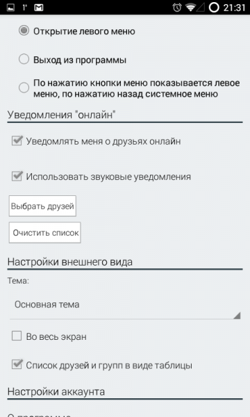 Screenshot_2014-12-24-21-31-12