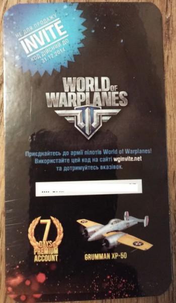 world_of_warplanes_bonus_001