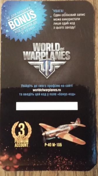 world_of_warplanes_bonus_002