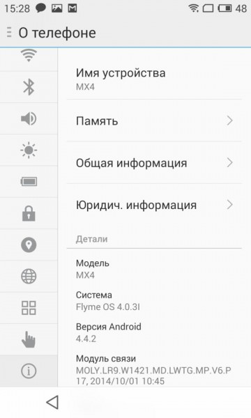 Meizu_mx4_screen_65