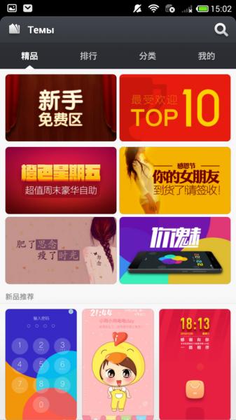 Xiaomi_mi4_screen_45