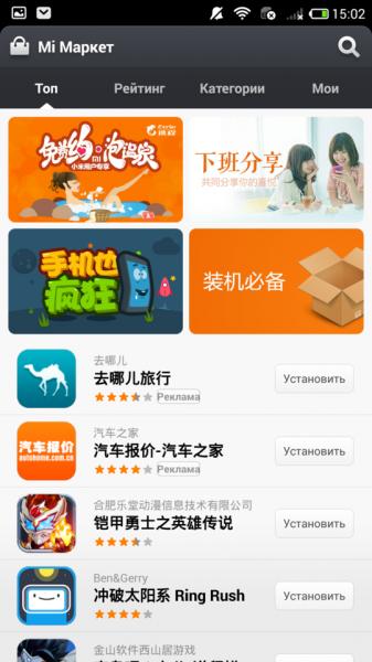 Xiaomi_mi4_screen_46
