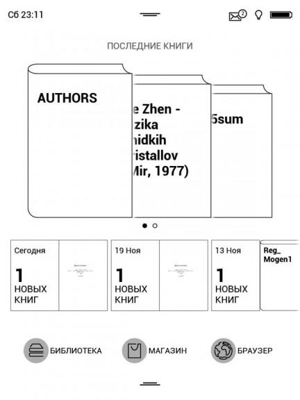 Заметка о PocketBook InkPad #3 – преображение с новой прошивкой