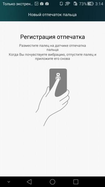 mate7-finger-3
