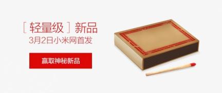Xiaomi представит что-то размером со спичечный коробок