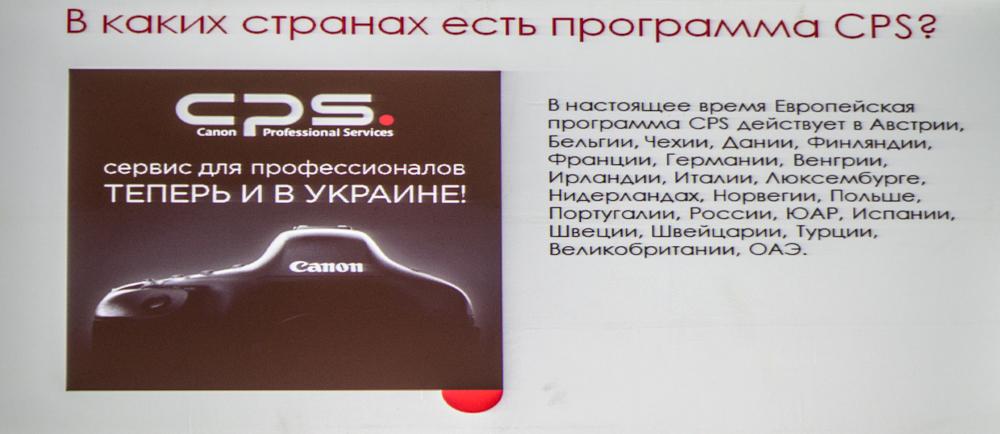 CPS_UA-1