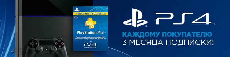 PlayStationPlus