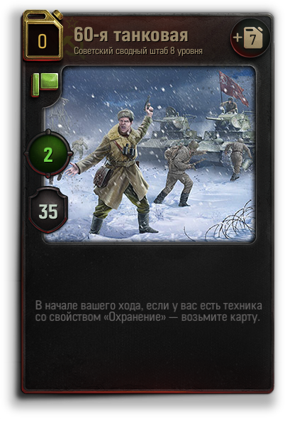 WoT_Generals_Cards_60th_Division