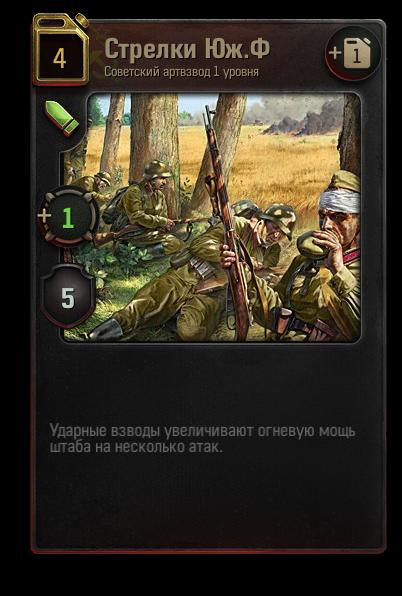 WoT_Generals_Cards_Gunners_SF