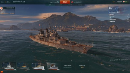 WoWs_preview_001