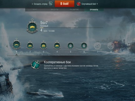 WoWs_preview_006