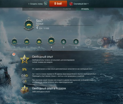 WoWs_preview_008