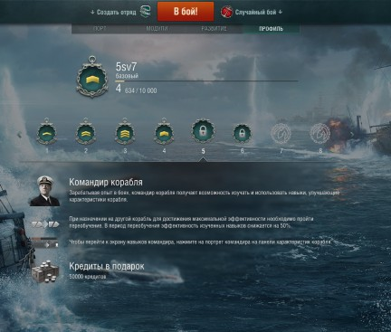 WoWs_preview_009